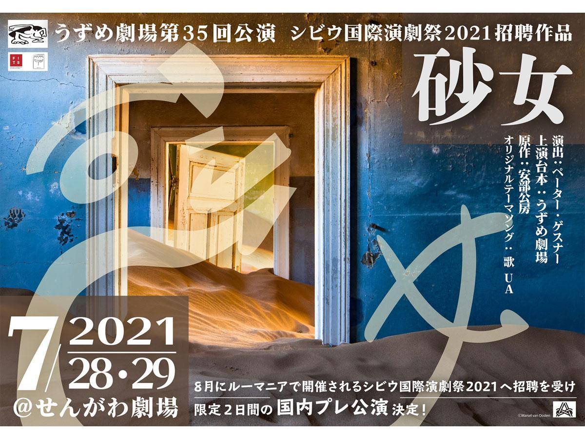 うずめ劇場第35回公演 シビウ国際演劇祭2021招聘作品「砂女」