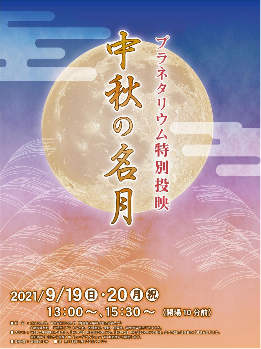 文化面と科学面の両方で楽しむ特別投映「中秋の名月」