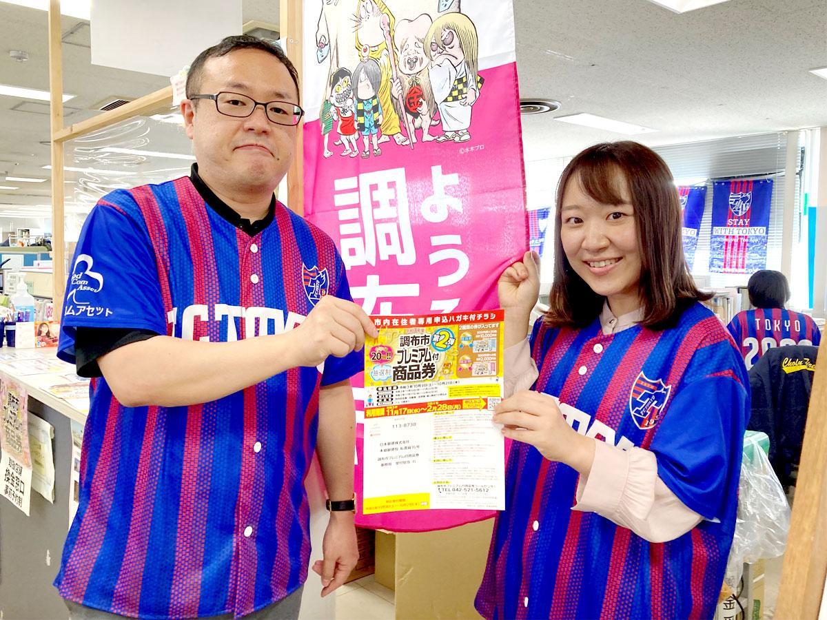 調布市産業振興課西郷さん(左)と田中さん(右)