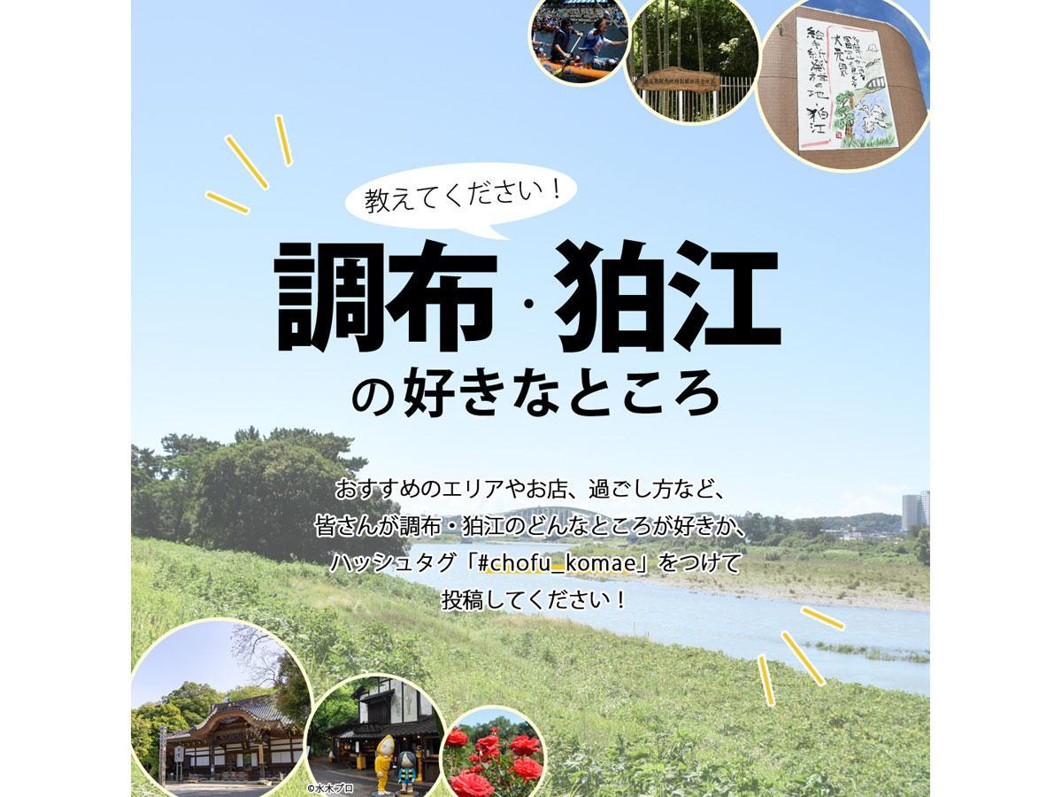 SNSを活用した地域の魅力を発信する「調布・狛江の魅力PR部」
