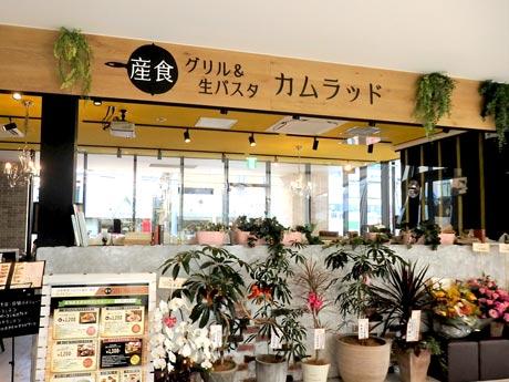 トリエ京王調布にオープンした「産食グリル&生パスタ カムラッド」外観の様子