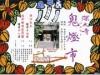 調布・深大寺で「鬼燈市(ほおずきいち)」-千鉢用意、初開催へ