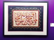 イスラム芸術の原点 アラビック・カリグラフィー展