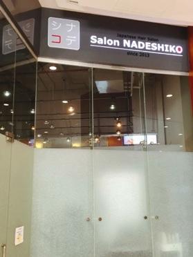 日本人美容室「Nadeshiko」 入り口は男性用・女性用の2カ所を用意