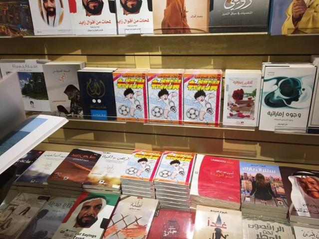 紀伊国屋のアラビア語書籍コーナーに並ぶ「キャプテン翼」