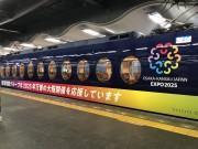 南海電鉄、空港特急ラピートを大阪万博誘致仕様に 万博開催の実現を訴求
