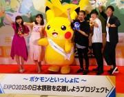 中川翔子さん、藤田ニコルさんが万博誘致サポーターに就任 ポケモンEXPO診断も