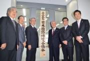 万博運営組織「2025年日本国際博覧会協会」発足 万博に向け、本格始動