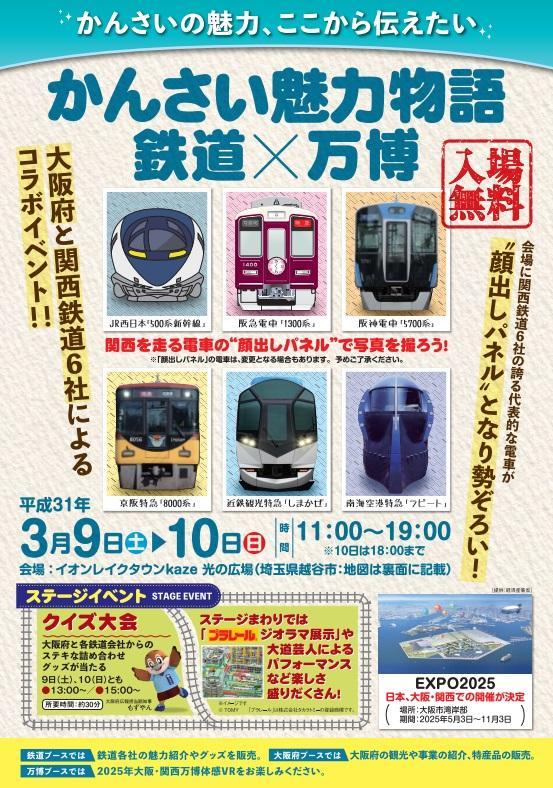埼玉で大阪府と関西鉄道6社がコラボイベント 大阪・関西万博体感VRも