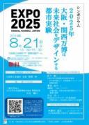 大阪・本町で2025年大阪・関西万博の「いのち輝く」未来社会実現に向けたシンポジウム