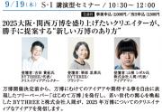 大阪・ギフトショーで「大阪・関西万博」特別企画 万博に向けたアイデア発信