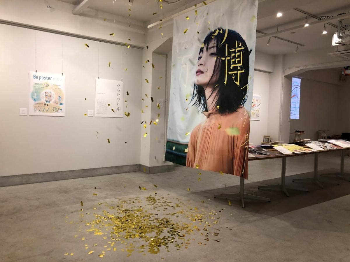 梅田で「野生の万博展」 大阪・関西万博で実現したい12本の企画披露