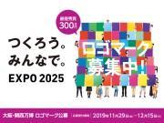 大阪・関西万博ロゴデザイン審査員が決定 永井一史さんや水野学さんなど18人