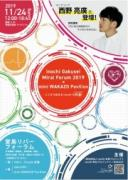 「関西から課題解決を」 堂島で2025年大阪・関西万博イベント、キンコン西野さんも