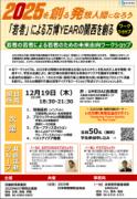 茶屋町で万博ワークショップ 2025年大阪・関西万博を創る「若者」に向けて開催