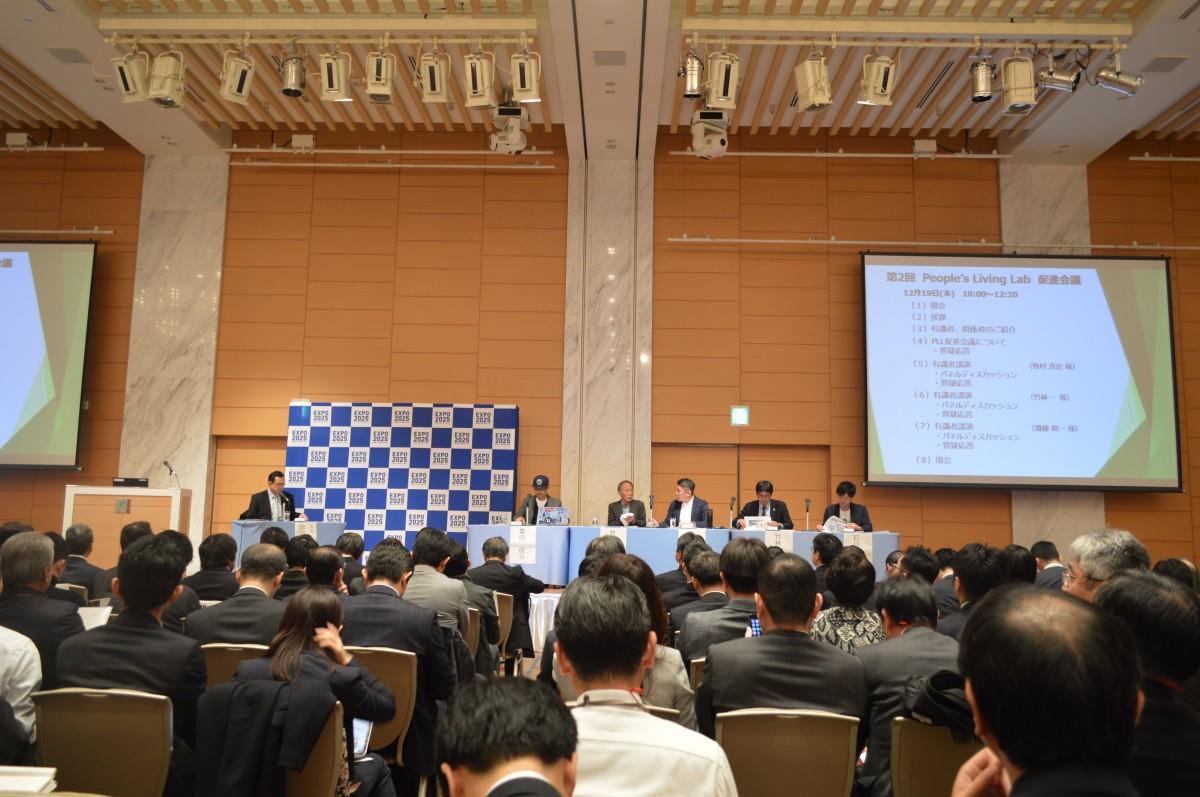 大阪・本町で「PLL促進会議」 大阪・関西万博に向けアイデア募る、400人が参加