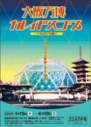 日本橋高島屋で大阪万博展 パビリオン「みどり館」に焦点