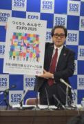 大阪・関西万博ロゴマーク決定延期 コロナ禍で