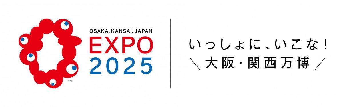 大阪・関西万博ロゴ使用申請ウェブサイト開設 無償で使用可能