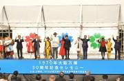 1970年大阪万博50周年記念式典 コブクロ25年大阪万博公式ソングも決定