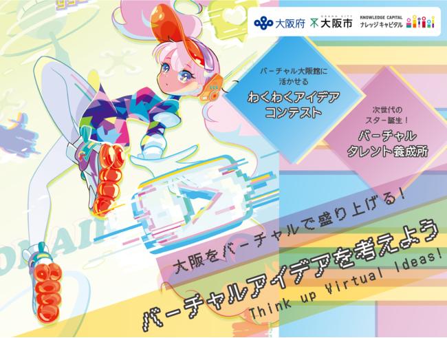 2025年大阪・関西万博「バーチャル大阪館(仮称)」アイデア、バーチャルタレント募集開始