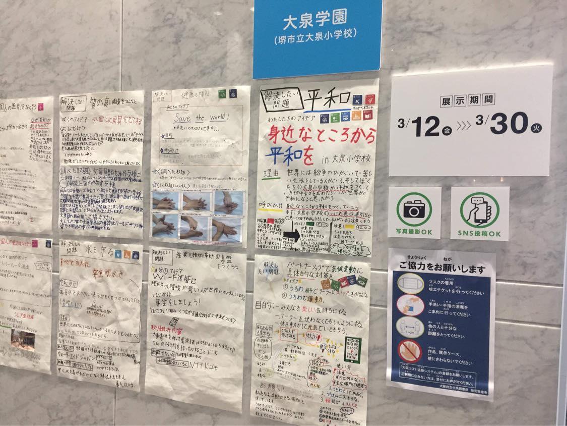 大阪府立中央図書館でポスター展示会 小学生がSDGsのアイデア発信