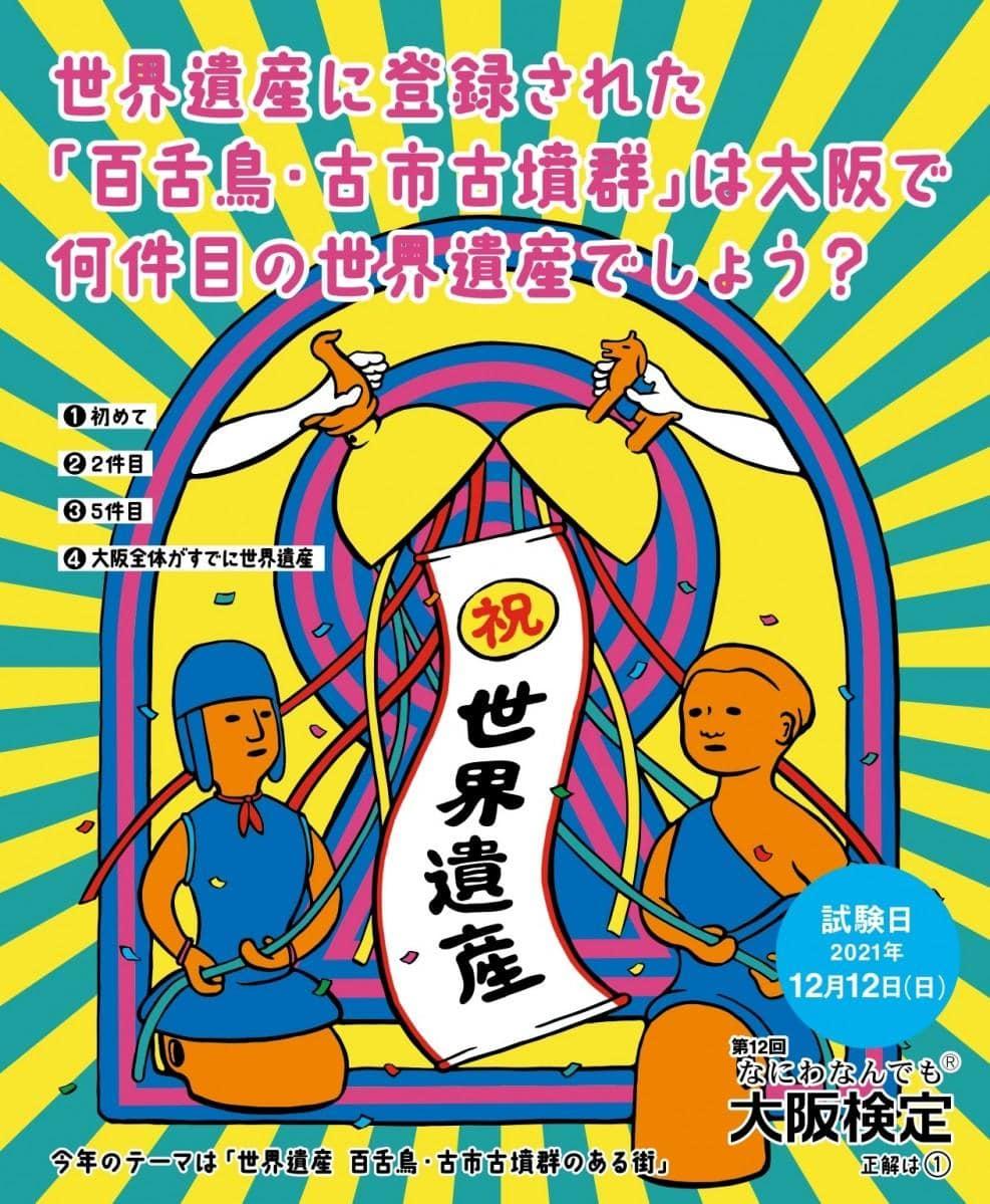 「大阪検定」受験申し込み受付中 機運を醸成、万博関連問題も出題へ