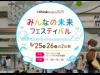 梅田で「みんなの未来フェスティバル」 SDGs学ぶ体験型コンテンツ用意
