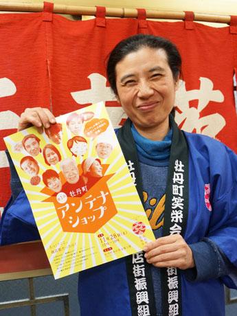 ポスターを手にする永野さん