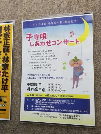 会場のカメリアホール近くに貼られている同コンサートのポスター