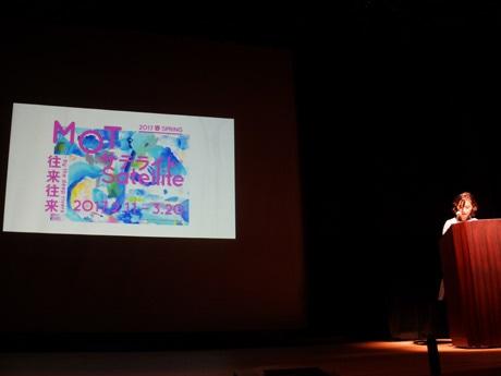 メイン画像を投影しプレゼンテーションする学芸員の薮前知子さん。メイン画像は地元の作家「Coci la elle(コシラエル)」ひがしちかさんが手掛けた