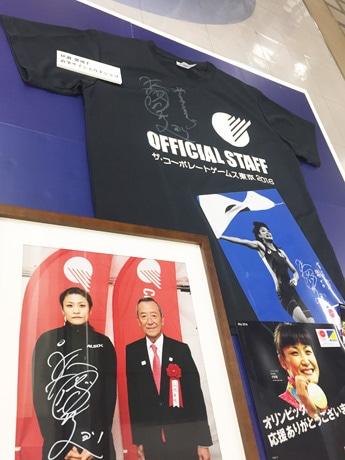 伊調馨選手のサインが入ったTシャツなど