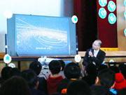 第五大島小学校で天文学の出張教室 講師は国立天文台長