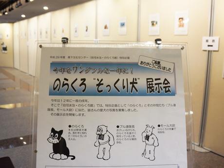 森下文化センターで「のらくろ」そっくりな犬の写真展 投票企画も