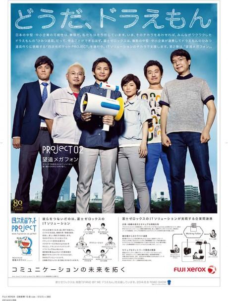 参加6社の代表が「どうだ、ドラえもん」と胸を張る新聞広告