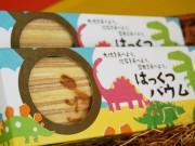 地層がモチーフの「はっくつバウムクーヘン」、福井の菓子店が発売