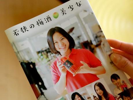 同社の無糖梅酒「BENICHU38°」を手にほほ笑む、同町出身の和多田紗千さん(=写真中央)