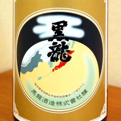 地球をモチーフにした復刻ラベル。「黒龍」は福井県内を流れる九頭竜川の古名