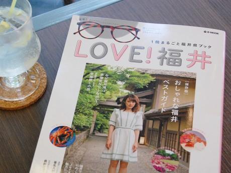福井の地元情報誌「月刊ウララ」編集部も制作に協力したという