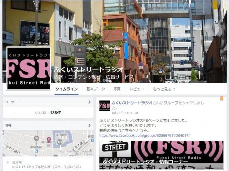 「ふくいストリートラジオ」のフェイスブックページ