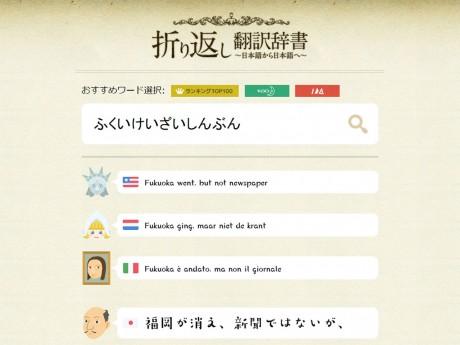 同サイトの画面。中央のテキストボックスに好きなフレーズを入れて翻訳する