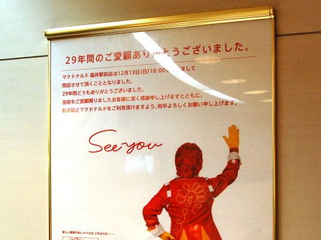 同社キャラクター「ドナルド」が手を振る閉店告知ポスター