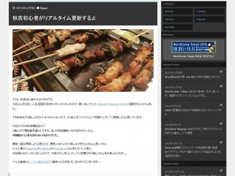 「秋吉」店舗からリアルタイム更新したブログも
