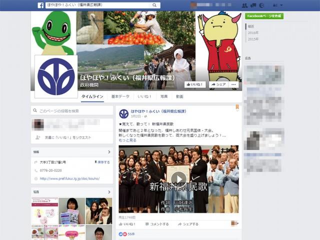 同課のフェイスブックページ
