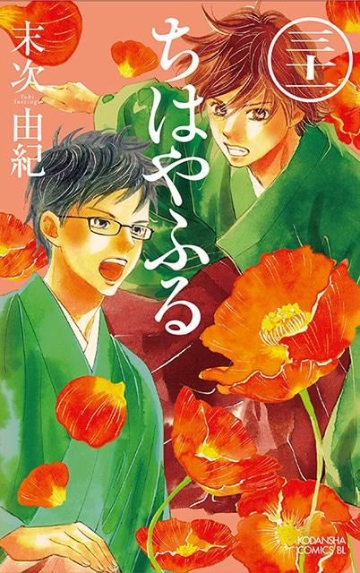 3月11日発売の「ちはやふる」31巻(© 末次由紀/講談社)