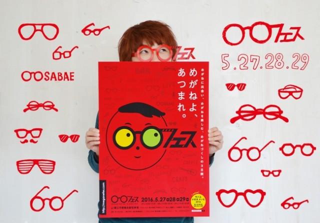 「めがねミュージアム」(新横江2)で販売中の「めがねフェス めがね」(1本 100円)
