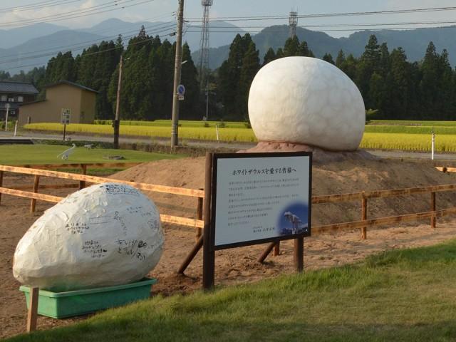 看板脇には、7月30日の「ホワイトザウルスさんありがとうの会」で住民が寄せ書きした卵も