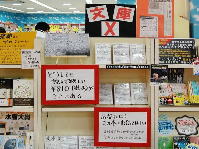 「さわや書店版」カバーも飾られた、同書の売り場