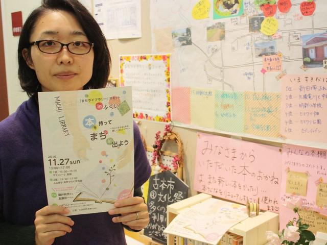 フライヤーを手に「本を通じて、人と人の交流を深めていきたい」と話す佐藤さん