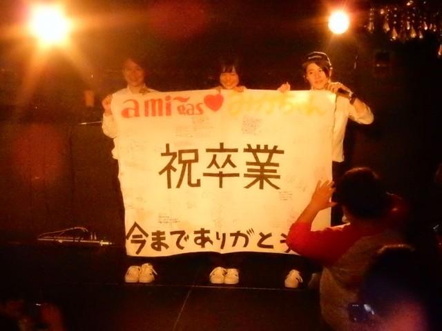 ファンからの寄せ書きを披露する同グループのメンバー